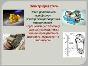 Электродвигатель Электродвигатель преобразует электрическую энергию в механич