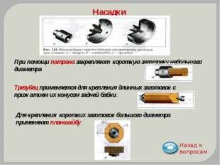 Подручник Предназначен для использования в качестве упора для резца (стамесок