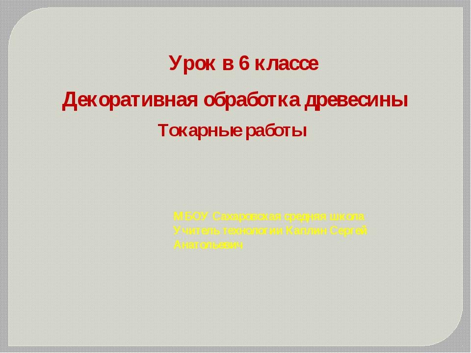 Декоративная обработка древесины Токарные работы Урок в 6 классе МБОУ Сахаров...