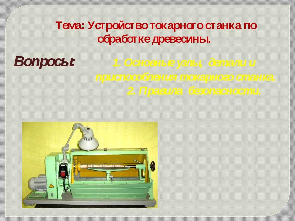 Тема: Устройство токарного станка по обработке древесины. Вопросы: 1. Основны...