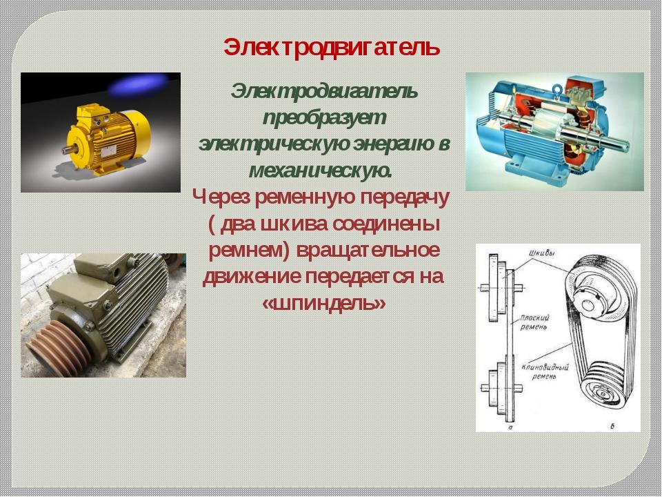 Электродвигатель Электродвигатель преобразует электрическую энергию в механич...