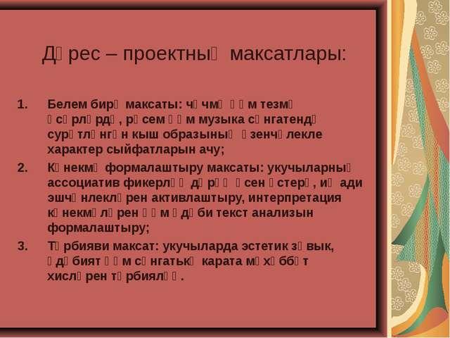 Дәрес – проектның максатлары: Белем бирү максаты: чәчмә һәм тезмә әсәрләрдә,...