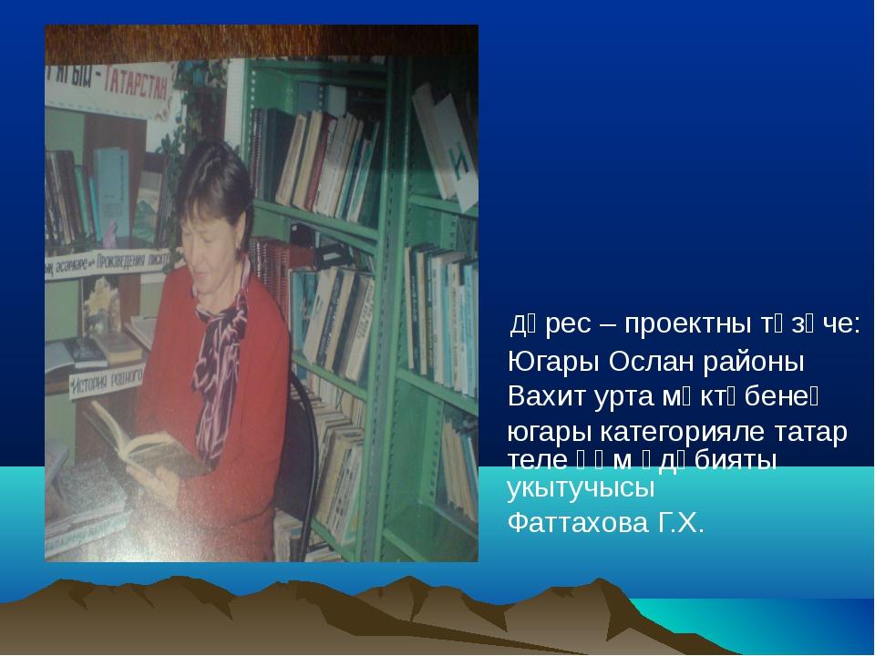 Дәрес – проектны төзүче: Югары Ослан районы Вахит урта мәктәбенең югары кате...