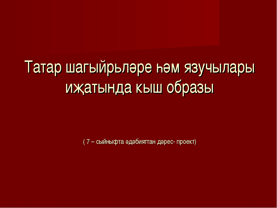 Татар шагыйрьләре һәм язучылары иҗатында кыш образы ( 7 – сыйныфта әдәбиятта...