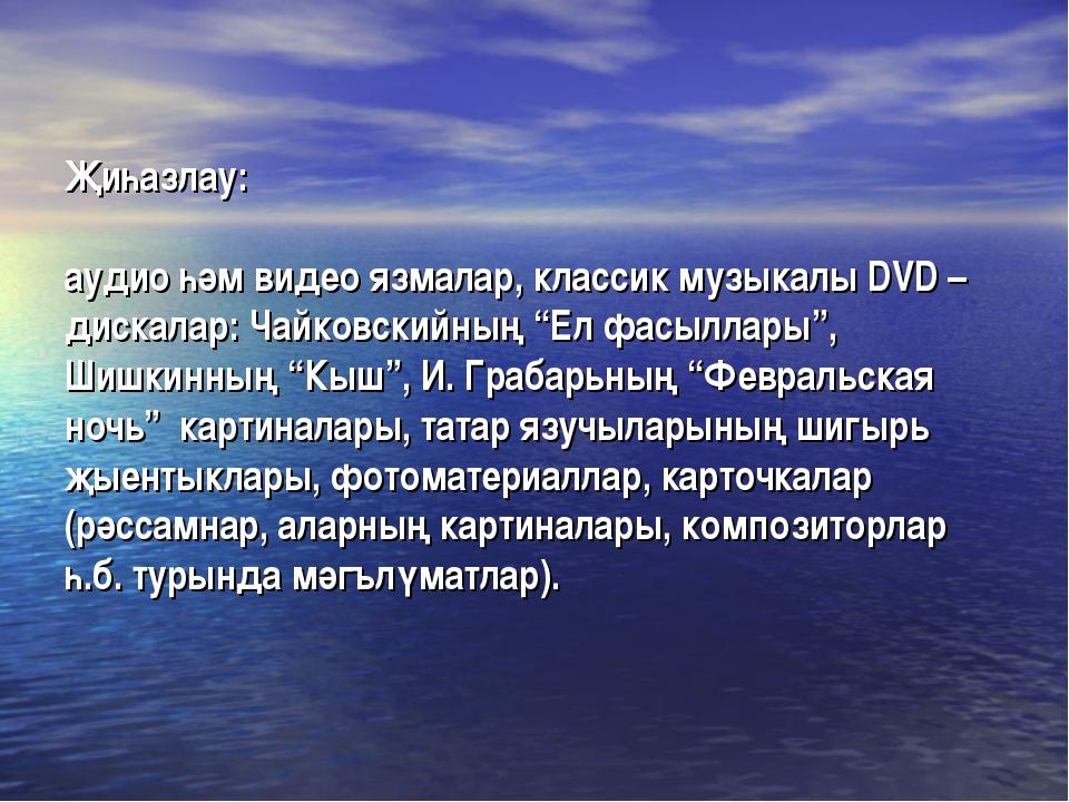Җиһазлау: аудио һәм видео язмалар, классик музыкалы DVD – дискалар: Чайковски...