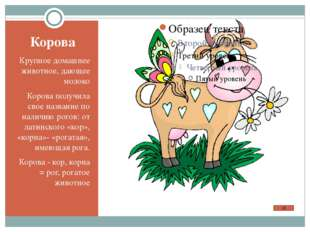 Корова Крупное домашнее животное, дающее молоко Корова получила свое название