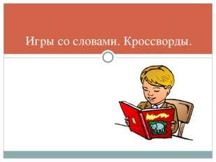 Пословицы и поговорки со словарными словами