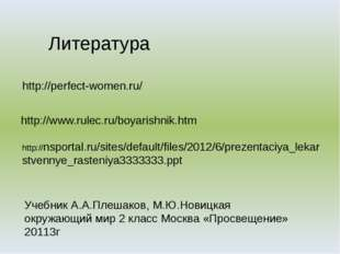 http://www.rulec.ru/boyarishnik.htm http://nsportal.ru/sites/default/files/20