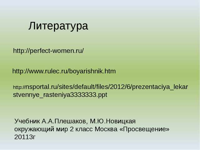 http://www.rulec.ru/boyarishnik.htm http://nsportal.ru/sites/default/files/20...