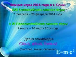 Девиз олимпиады: Citius,altius,fortius! (Быстрее, выше, сильнее!) Зимние и