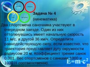 Задача № 4 (кинематика) Два спортсмена саночника участвуют в очередном заезде