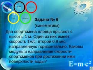 Задача № 6 (кинематика) Два спортсмена пловца прыгают с высоты 1 м. Один из н