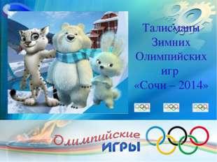 Талисманы Зимних Олимпийских игр «Сочи – 2014»