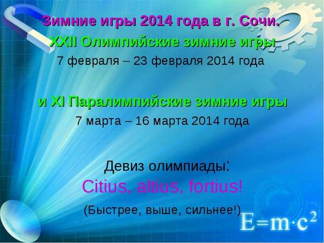 Девиз олимпиады: Citius,altius,fortius! (Быстрее, выше, сильнее!) Зимние и...