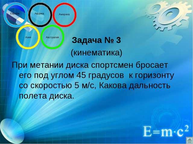Задача № 3 (кинематика) При метании диска спортсмен бросает его под углом 45...