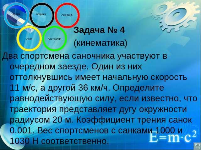 Задача № 4 (кинематика) Два спортсмена саночника участвуют в очередном заезде...
