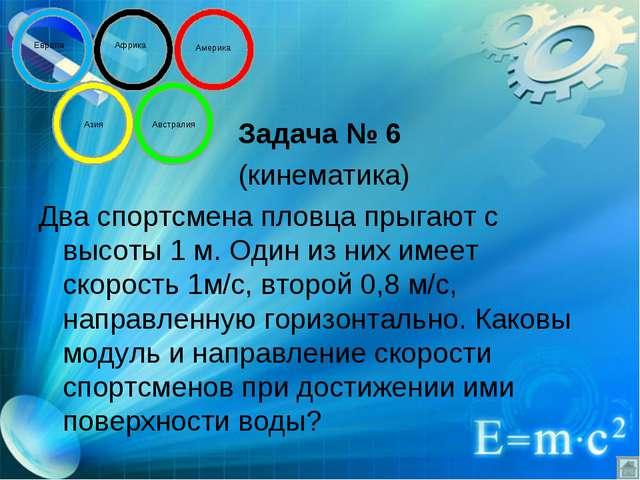 Задача № 6 (кинематика) Два спортсмена пловца прыгают с высоты 1 м. Один из н...