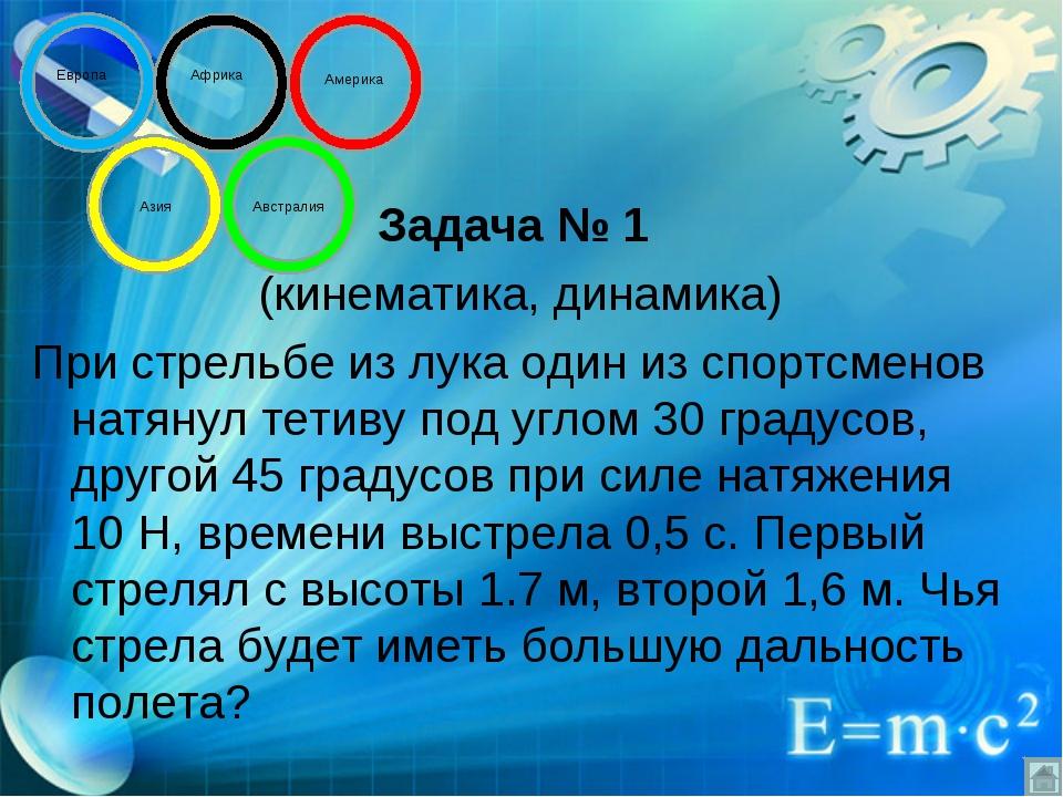 Задача № 1 (кинематика, динамика) При стрельбе из лука один из спортсменов на...