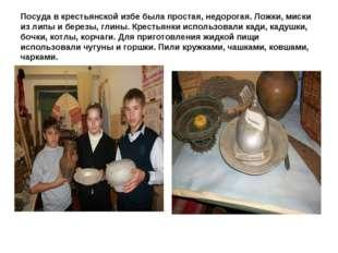 Посуда в крестьянской избе была простая, недорогая. Ложки, миски из липы и б