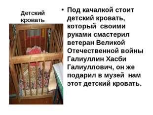 Детский кровать Под качалкой стоит детский кровать, который своими руками сма