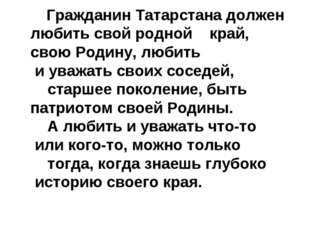 Гражданин Татарстана должен любить свой родной край, свою Родину, любить и у