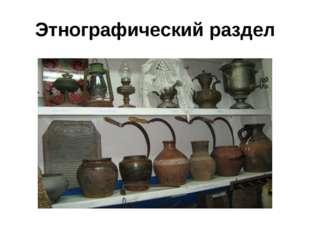Этнографический раздел