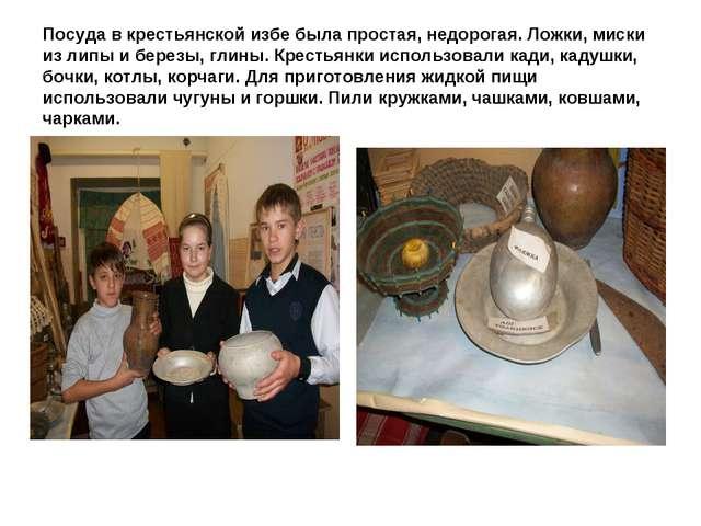 Посуда в крестьянской избе была простая, недорогая. Ложки, миски из липы и б...