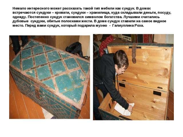 Немало интересного может рассказать такой тип мебели как сундук. В домах встр...