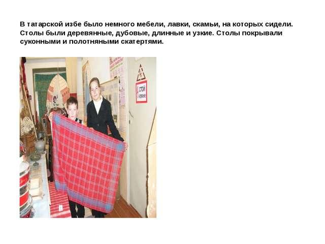 В татарской избе было немного мебели, лавки, скамьи, на которых сидели. Столы...