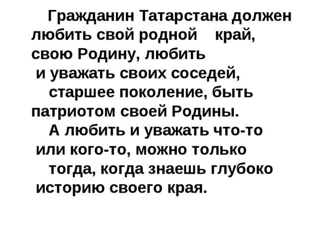 Гражданин Татарстана должен любить свой родной край, свою Родину, любить и у...