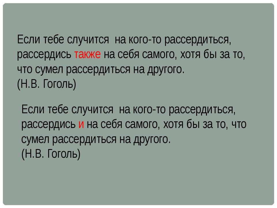 Если тебе случится на кого-то рассердиться, рассердись также на себя самого,...