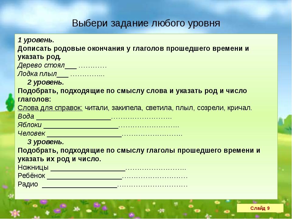 Слайд 9 Выбери задание любого уровня 1 уровень. Дописать родовые окончания у...