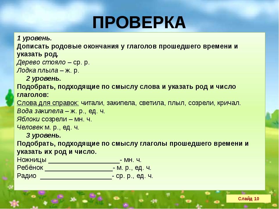Слайд 10 ПРОВЕРКА 1 уровень. Дописать родовые окончания у глаголов прошедшего...