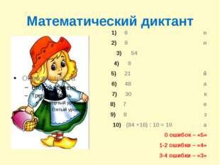 Математический диктант 6 н 9 н 54 9 21 й 48 а 30 к 7 е 8 з (84 +16) : 10 = 10
