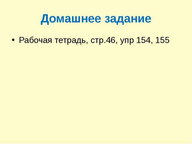 Домашнее задание Рабочая тетрадь, стр.46, упр 154, 155
