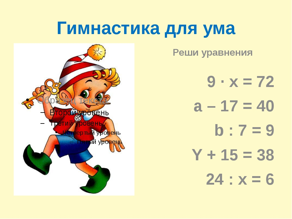 Гимнастика для ума Реши уравнения 9 ∙ х = 72 a – 17 = 40 b : 7 = 9 Y + 15 = 3...