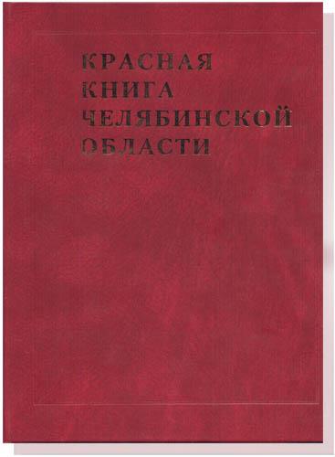 http://900igr.net/datai/geografija/JUzhnyj-Ural/0024-026-Krasnaja-kniga-CHeljabinskoj-oblasti.jpg