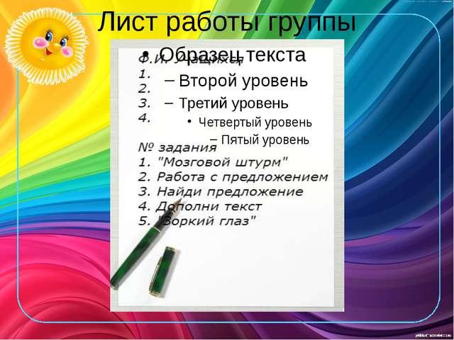 Лист работы группы