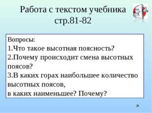 Работа с текстом учебника стр.81-82 * Вопросы: Что такое высотная поясность?
