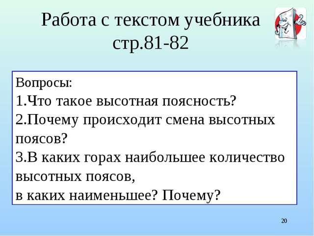 Работа с текстом учебника стр.81-82 * Вопросы: Что такое высотная поясность?...