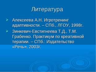 Литература Алексеева А.Н. Игротренинг адаптивности. – СПб., ЛГОУ, 1998г. Зинк