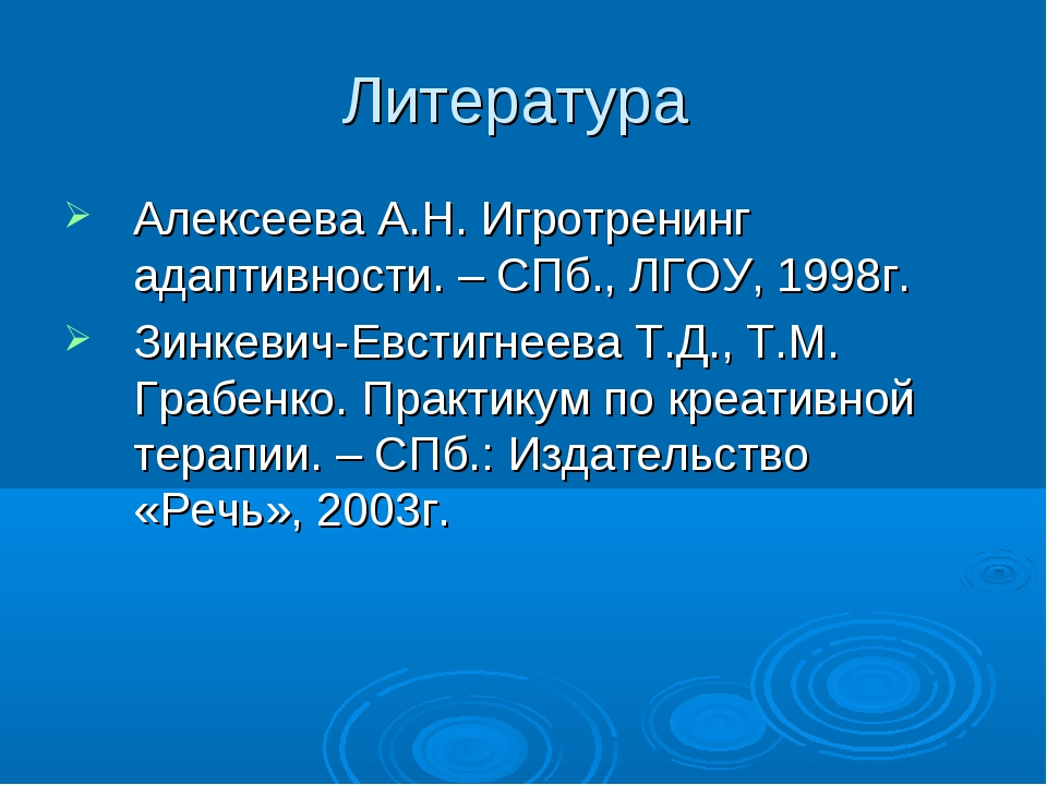 Литература Алексеева А.Н. Игротренинг адаптивности. – СПб., ЛГОУ, 1998г. Зинк...