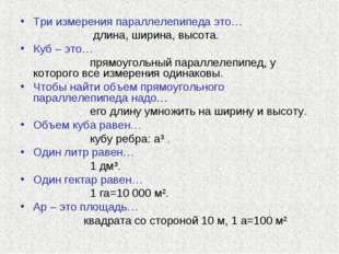Три измерения параллелепипеда это… длина, ширина, высота. Куб – это… прямоуго