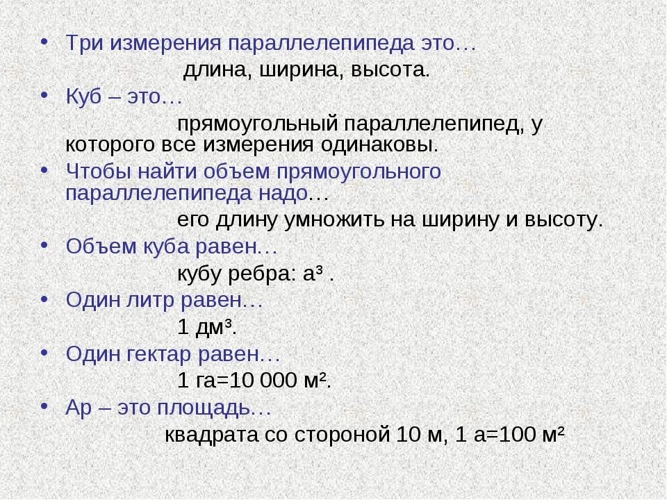Три измерения параллелепипеда это… длина, ширина, высота. Куб – это… прямоуго...