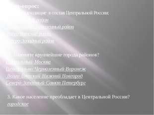 Блиц-опрос: 1. Районы входящие в состав Центральной России: Центральный район