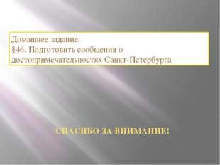 Домашнее задание: §46. Подготовить сообщения о достопримечательностях Санкт-