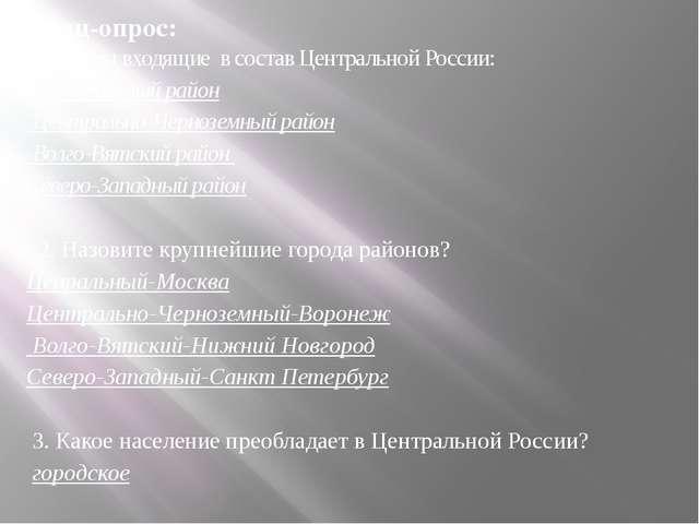 Блиц-опрос: 1. Районы входящие в состав Центральной России: Центральный район...
