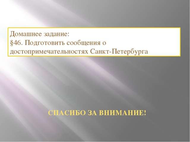 Домашнее задание: §46. Подготовить сообщения о достопримечательностях Санкт-...
