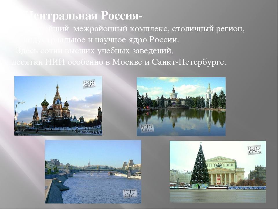 Центральная Россия- крупнейший межрайонный комплекс, столичный регион, индус...