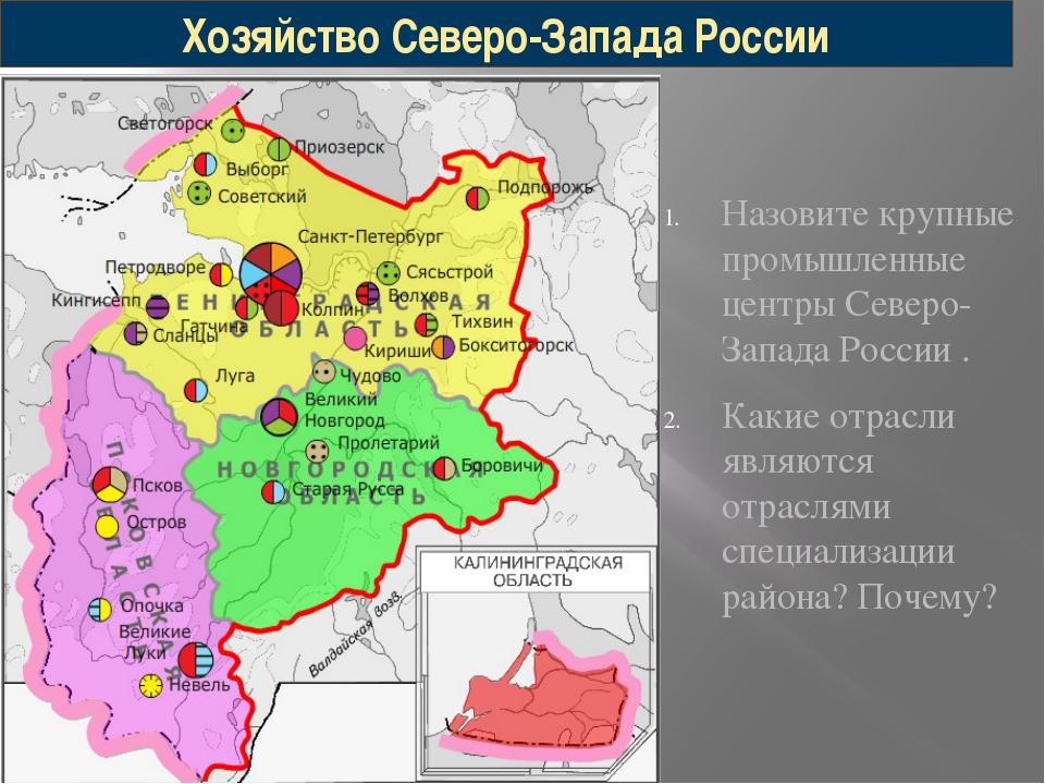 Назовите крупные промышленные центры Северо-Запада России . Какие отрасли явл...